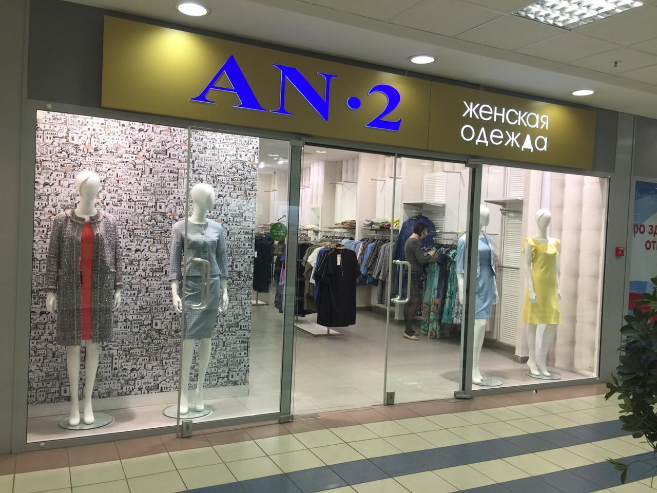 Магазин женской одежды AN-2