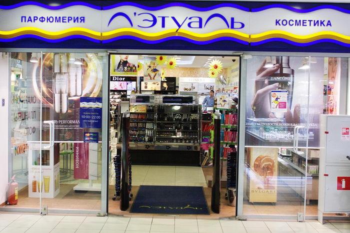 Летуаль Смоленск Адреса Магазинов